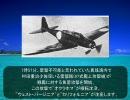 【ニコニコ動画】日本海軍の歩み:第10回 【真珠湾攻撃・マレー沖海戦】を解析してみた