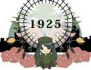 【栗プリン】「1925」を歌ってみた。【月】を再生