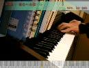 【ニコニコ動画】【ピアノ】明日への扉を弾いてみた【アレンジ】を解析してみた