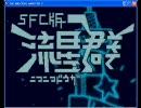 スーパーファミコン版 ニコニコ動画流星群【ニコニコオールスター】 thumbnail