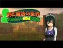 【卓M@s】続・小鳥さんのGM奮闘記 Session8-2【ソードワールド2.0】