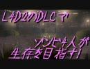 【カオス実況】Left4Dead2を4人で実況してみたザ・パッシング編第2話 thumbnail