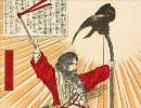 【ニコニコ動画】大日本名将鑑 ~浮世絵で見る日本の歴史~を解析してみた