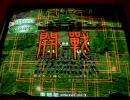 三国志大戦2 頂上対決(9/13) 【fan114vsはやて軍団1】