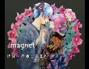 【歌ってみた】magnet【しのぶ×てばりー】