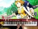 【ピアノ演奏にあわせて】 媛星 【舞-Hi