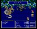 FF5AC オメガ&神竜戦