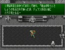 聖剣伝説3 キャラ別プロローグ・デュラン&アンジェラ