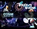 【ニコニコ動画】【月子】COSM【オリジナル】を解析してみた