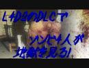 【カオス実況】Left4Dead2を4人で実況してみたザ・パッシング編第3話 thumbnail