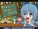 【ニコニコ動画】【東方】チルノのパーフェクトさんすう教室【これはひどい】を解析してみた