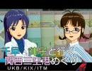 千早・律子と行く関西三空港めぐり 第10話
