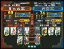 三国志大戦3 頂上対決 2010/4/28 うちの軍 vs 光嘉軍