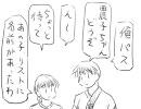 イケ幻「闘朋永夜集⑥」