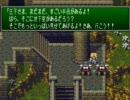 聖剣伝説3 キャラ別プロローグ・ホークアイ&リース