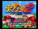 スーパーファミスタ2・きみがヒーロー!(野手編)