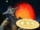 【リトバスOPパロ風】ギララバスターズ!【ギララの逆襲】