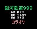 【アニソンカラオケR-40】銀河鉄道999 画像なし