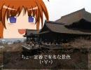 【ニコニコ動画】ニート卒業への日本一周の旅15(京都府~大阪府)を解析してみた