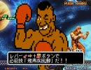 【MUGEN】ちょwおまwwみなwぎりwすwぎwwトーナメントpart7 thumbnail