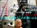 【ニコニコ動画】20100428-1暗黒放送R ファミコン名作ランキング放送を解析してみた
