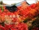 【ニコニコ動画】一度は行きたい京都の神社・仏閣百選【GW特別企画】を解析してみた