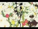 【ニコカラ】指切り(off vocal)【初音ミク】