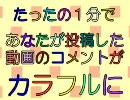 【ニコニコ動画】★1分でだれでもデキル『カラフルコメント』★を解析してみた
