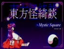 東方Project第5弾 東方怪綺談(PC98/EPSON)
