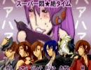 【合唱コン】05「悶絶☆ナスダジオEX!」【AMAISM】 thumbnail