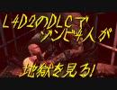 【カオス実況】Left4Dead2を4人で実況してみたザ・パッシング編第4話 thumbnail