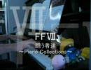 FF7「闘う者達」を弾いてみました【パポス】 thumbnail