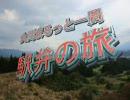 【ニコニコ動画】九州まるっと一周駅弁の旅 Part01を解析してみた