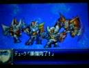 スーパーロボット大戦D ファイナルダイナミックスペシャル