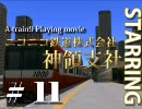 【A列車で行こう9】ニコニコ鉄道神領支社開発史 #11 thumbnail
