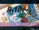 【合唱コン】21「R-18」【珍妙漁業組合声撃隊】