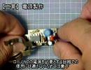 【ニコニコ動画】【電子工作】300円でできる可変安定化電源の作り方を解析してみた