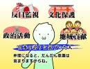 真・my日本を立ち上げた理由 thumbnail