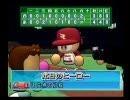 【パワプロ12決】ごくあく投手マイライフpart47