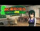 【卓M@s】続・小鳥さんのGM奮闘記 Session8-3【ソードワールド2.0】 thumbnail