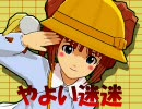 やよい迷迷(マイマイ) PV アグネスver. thumbnail