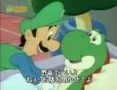 好きなマリオアニメ(米)に字幕をつけてみた 「ママルイージ」
