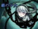 【雪歌ユフ】鎖の少女
