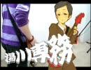 【ニコニコ動画】【けいおん!!】GO! GO! MANIACを本気で弾いてみた【ベース】を解析してみた