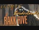 【カオス実況】ボーダーランズを4人で実況してみたpart28【日本版】 thumbnail