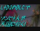 【カオス実況】Left4Dead2を4人で実況してみたザ・パッシング編最終話 thumbnail