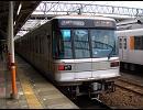 東京メトロ03系走行音3種
