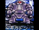 大貝獣物語 ザコ敵解説Part5