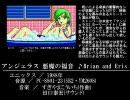 FM音源・レトロゲーム名曲集 PC篇その2