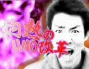 【音ゲーMAD】灼熱のUNO改革【恐怖の右脳改革】